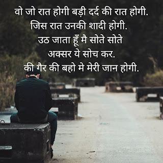 Pyar Ka Dard bhari Shayari images
