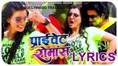 Private-Romance-Lyrics–Akshara-Singh