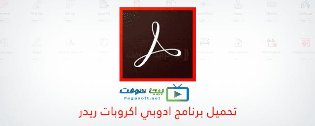 أدوب أكروبات Adobe Acrobat