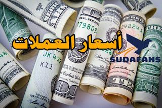 سعر الدولار و اسعار العملات الاجنبية مقابل الجنيه السوداني اليوم  في السوق السوداء