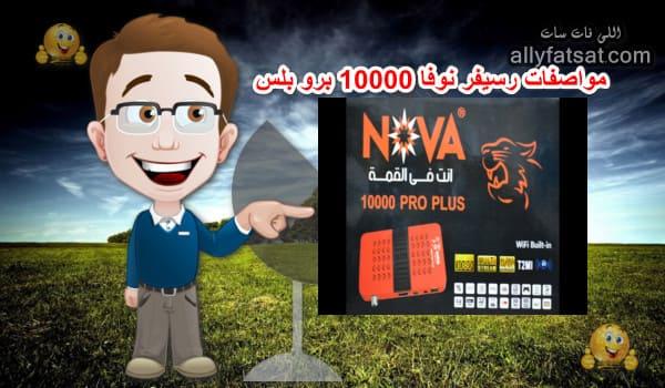 مواصفات رسيفر نوفا 10000 برو بلس Receiver Nova 10000 pro