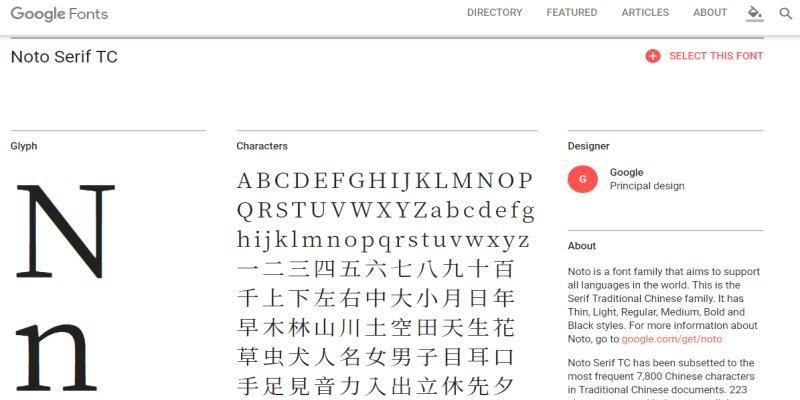 網頁安裝思源宋體﹍CSS 最佳化實作 + 展示頁面