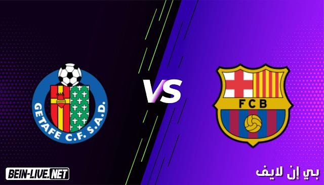 مشاهدة مباراة برشلونة وخيتافي بث مباشر اليوم بتاريخ 22-04-2021 في الدوري الاسباني
