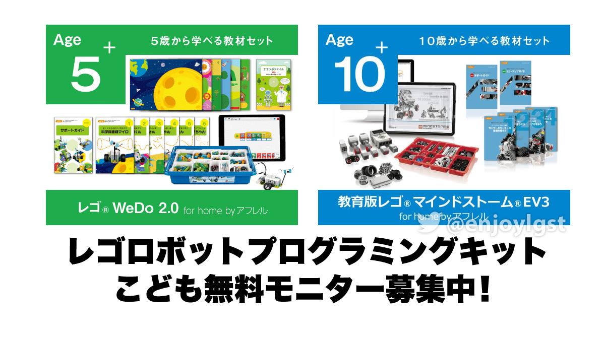 レゴロボットの高額プログラミングキットが自宅で無料体験できる!モニター募集中:アフレル(2020年10月)
