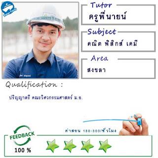 ครูพี่นายน์ (ID : 12879) สอนวิชาคณิตศาสตร์ ฟิสิกส์ เคมีที่สงขลา