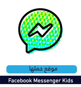 تحميل تطبيق فيسبوك ماسنجر للأطفال Facebook Messenger Kids 2020 لهواتف الاندرويد