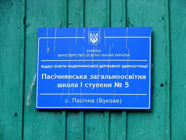 Табличка на здании школы