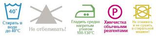 Знаки и символы по уходу за одеждой и стирке на ярлыках и этикетках