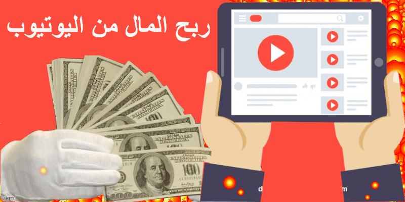 طريقه الربح من اليوتيوب للمبتدئين 2021