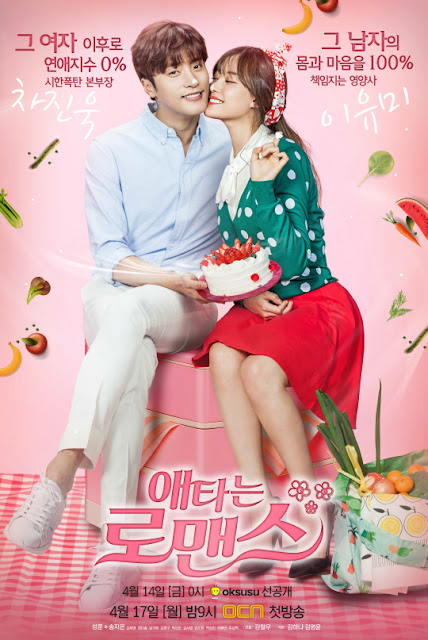 My Secret Romance Korean drama