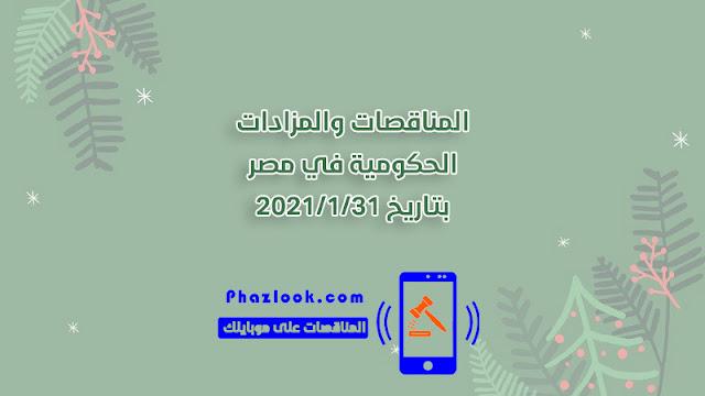 مناقصات ومزادات مصر في 2021/1/31