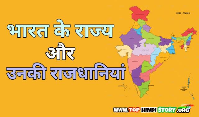 भारत के राज्य और उनकी राजधानियां