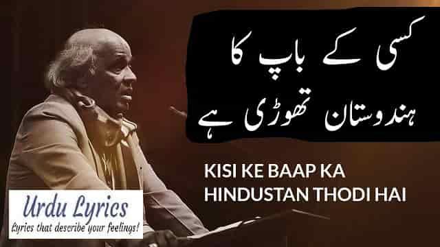 Agr Khilaf Hain Hone Do | Rahat Indori | Urdu Poetry