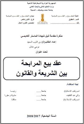 مذكرة ماستر: عقد بيع المرابحة بين الشريعة والقانون PDF