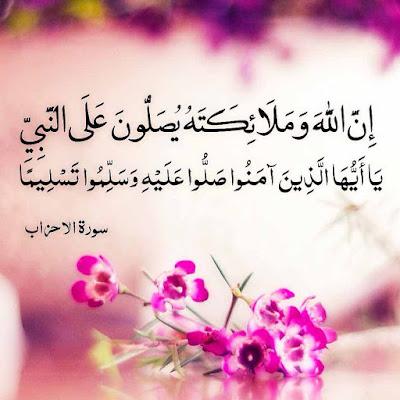 إن الله وملائكته يصلون على النبي