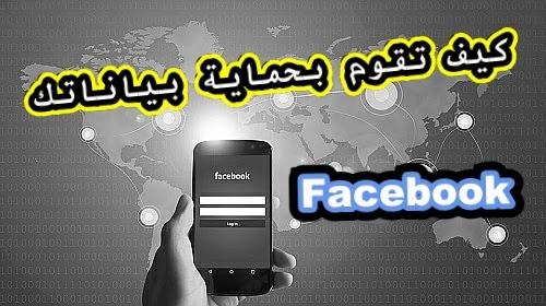 ضبط إعدادات الخصوصية على الفيس بوك