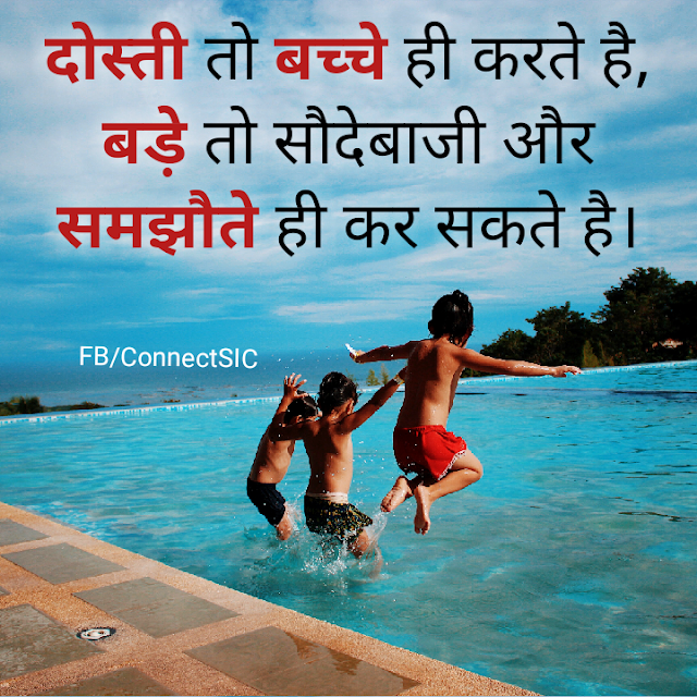 Anonymous Hindi Quotes on Children, Friendship,
