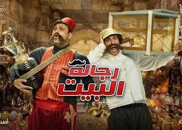 """"""" الحلقة الثالثة"""" مسلسل رجالة البيت للنجوم أحمد فهمى وأكرم حسنى على قنوات CBC ,DMC, ON وموعد إعادة ح3 رجالة البيت"""