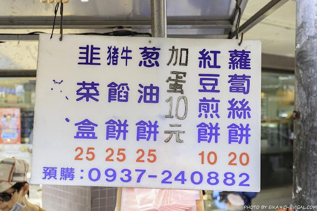 MG 1190 - 梅亭街蔥油餅,巷弄間的隱藏版蔥油餅,每天只營業三個半小時,人氣品項晚來吃不到!