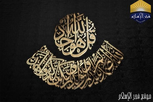 قل هو الله أحد -سورة الإخلاص-In the Name of Allâh