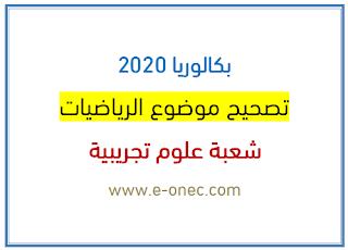 التصحيح الوزاري لموضوع الرياضيات بكالوريا 2020 علوم تجريبية