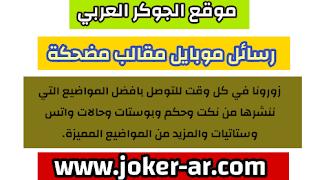 رسائل موبيل مقالب مضحكة 2021 , مسجات جزائرية مضحكة , مسجات كلام عشق وحب للحبيب - الجوكر العربي