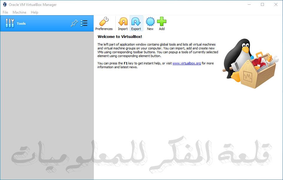 شرح برنامج VM VirtualBox وكيفية إنشاء الانظمة الوهمية من خلاله بالتفصيل الممل شرح كامل