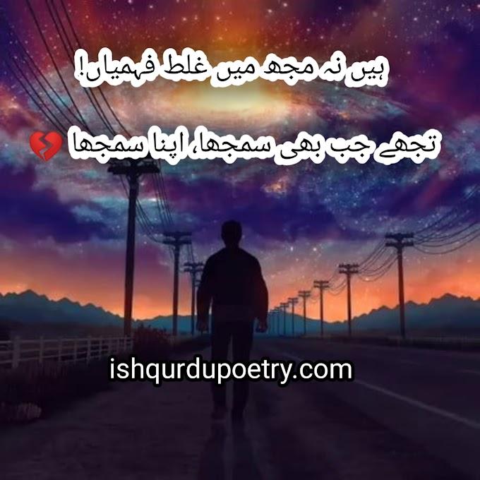 Two-Line-Poetry| 2-line-shayari | sad-poetry | Urdu-Poetry | Romantic-poetry