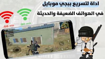 طريقة تسريع لعبة ببجي موبايل على الهواتف الضعيفة للاندرويد
