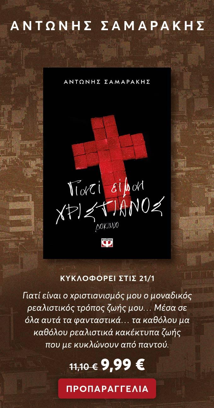 Αντώνης Σαμαράκης: Γιατί είμαι ΧΡΙΣΤΙΑΝΟΣ | Νέα έκδοση