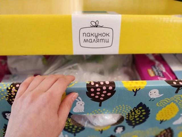 """Відсьогодні """"пакунок малюка"""" знову видаватимуть лише у натуральному вигляді"""