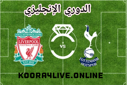 موعد مباراة ليفربول وتوتنهام هوتسبير والقنوات الناقلة 28-01-2021