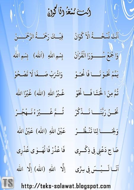 anta nuskhotul akwan teks arab dan latin beserta artinya