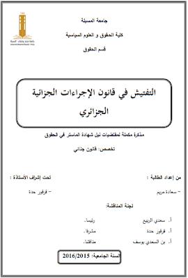 مذكرة ماستر: التفتيش في قانون الإجراءات الجزائية الجزائري PDF