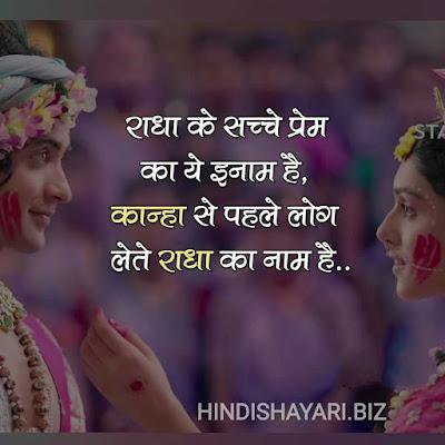 Raadha Ke Sachche Prem Ka Yah Inaam Hai  Kaanha Se Pahle Log Lete Raadha Ka Naam Hai |Radha Krishna Love Status in Hindi | Radha Krishna Shayari in Hindi | Radha Krishna Status