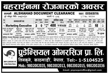 Jobs or Nepali In Bahrain, Salary -Rs.1,12,000/