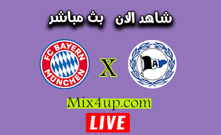 مباراة بايرن ميونخ و أرمينيا بيليفيلد بث مباشر