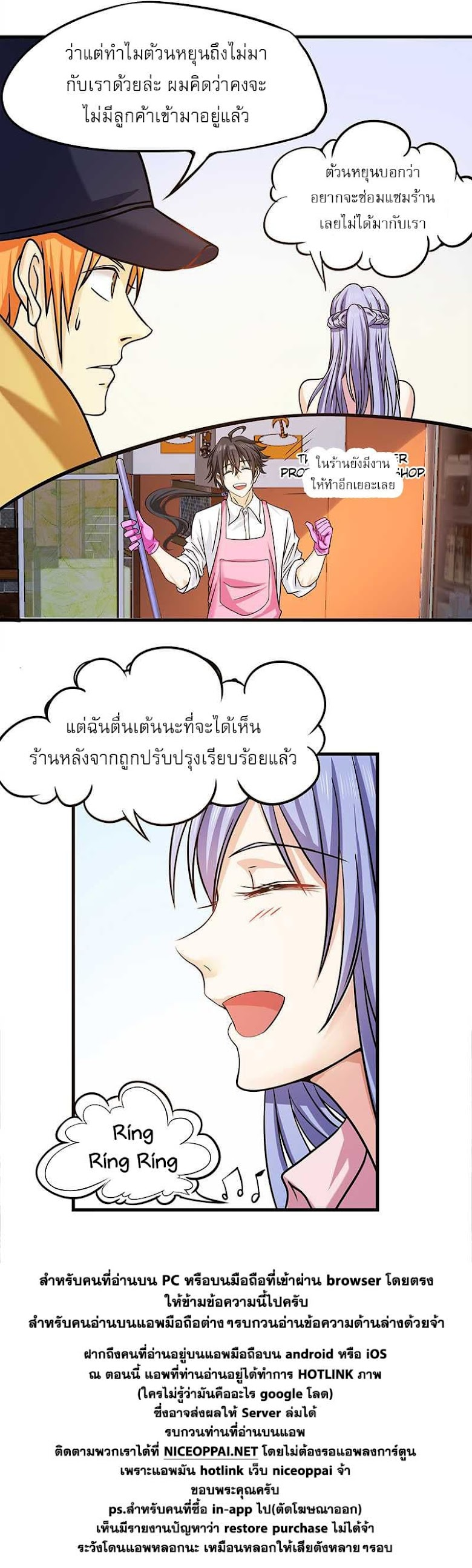First Rate Master - หน้า 28