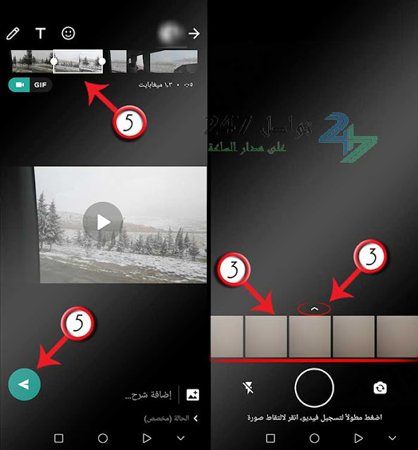 رفع مقطع فيديو مسجل موجود مسبقاً على ذاكرة جهازك واستخدامه كحالة واتس اب