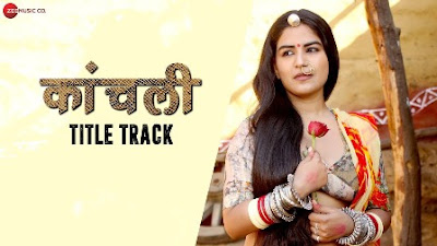 Kaanchli (Title Track) Lyrics - Swaroop Khan