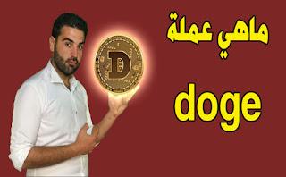 ماهي عملة الدوجكوين (Dogecoin) وماالفرق بينها وبين البيتكوين وكيف اجمعها