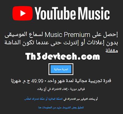الحصول على حساب مجانى فى خدمة YouTube Music فقط