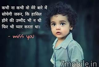 Best Hindi Shayari For New Love