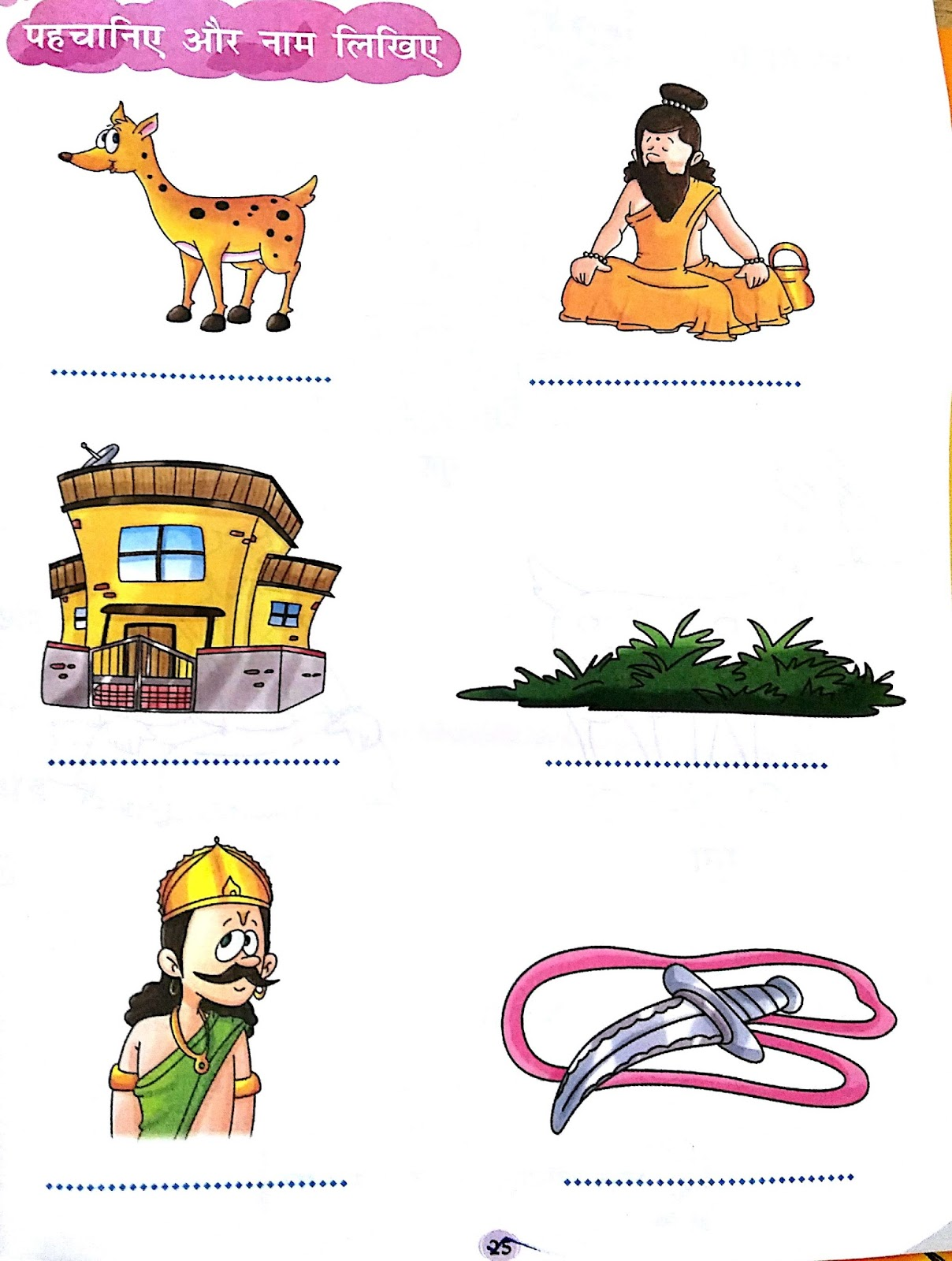 Pin By Araina Sandu On Worksheets With Images
