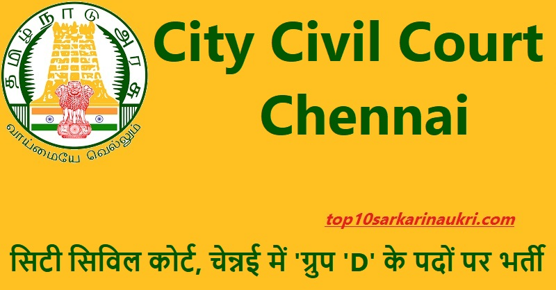 Civil Court Chennai Recruitment 2019