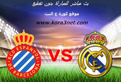 موعد مباراة ريال مدريد واسبانيول اليوم 28-6-2020 الدورى الاسبانى