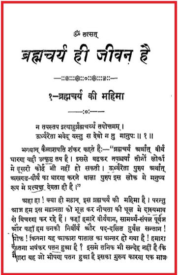 Download Brahmacharya Hi Jeevan Hai Book in Hindi PDF   freehindiebooks.com