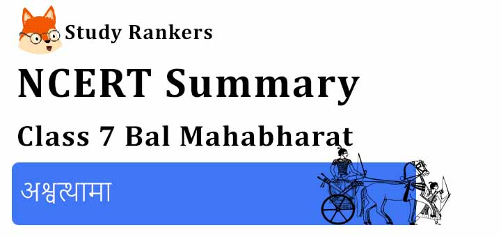 अश्वत्थामा Class 7 Hindi Summary Bal Mahabharat
