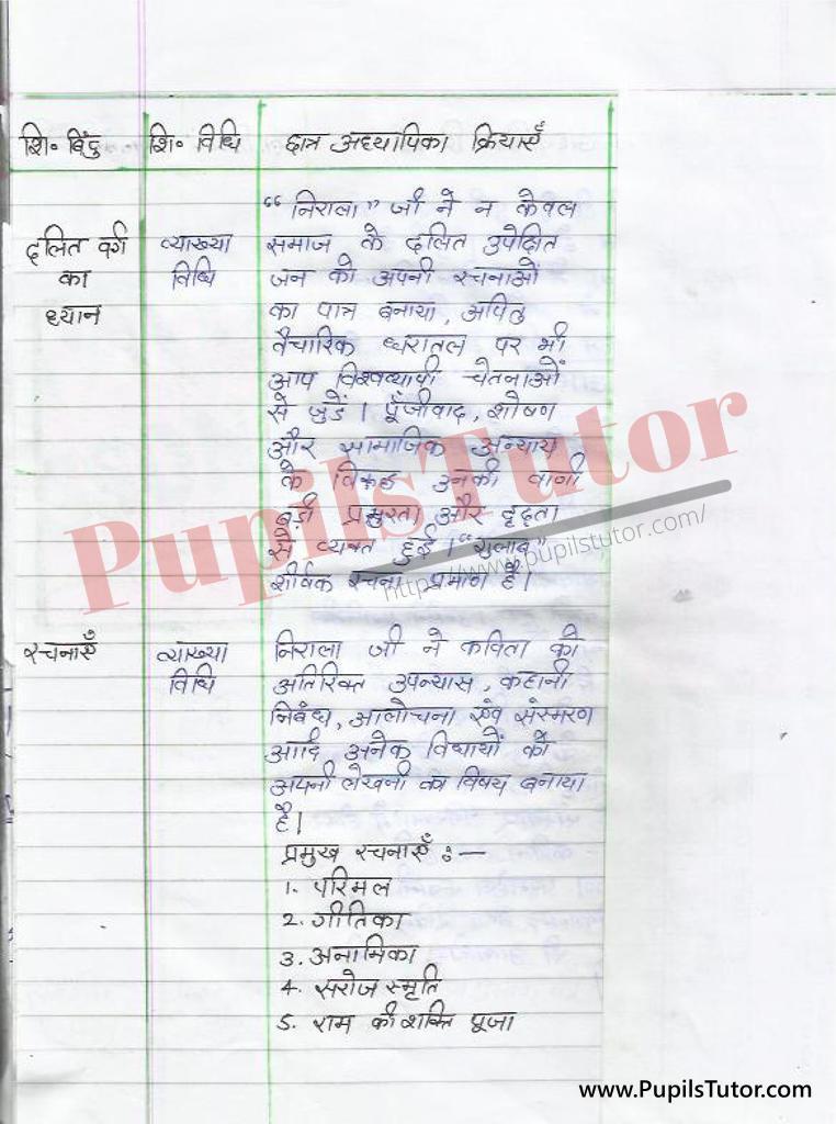 Hindi Sahitya Lesson Plan