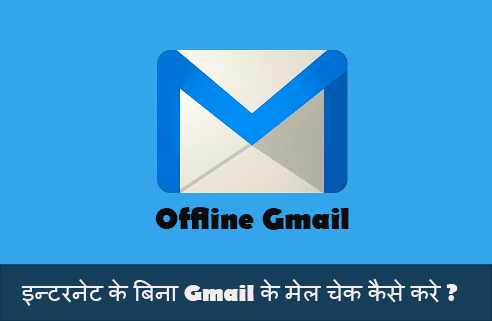 internet-ke-bina-gmail-mail-check